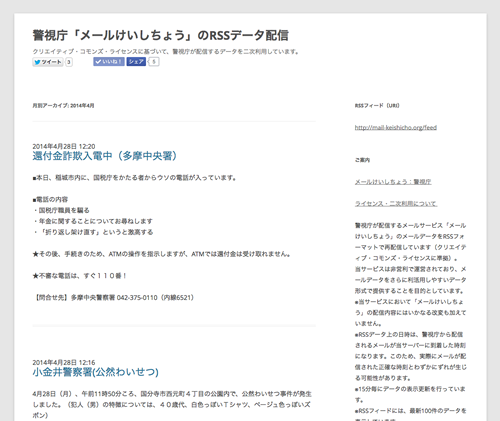 4月   2014   警視庁「メールけいしちょう」のRSSデータ配信   ページ 2.png