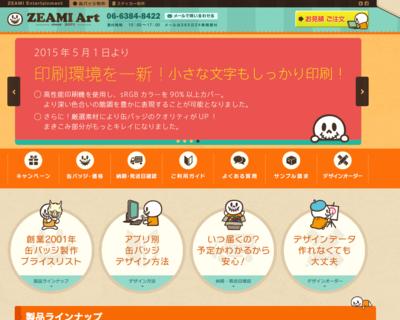 オリジナル缶バッジ(缶バッチ)激安製作のZEAMI Art.png
