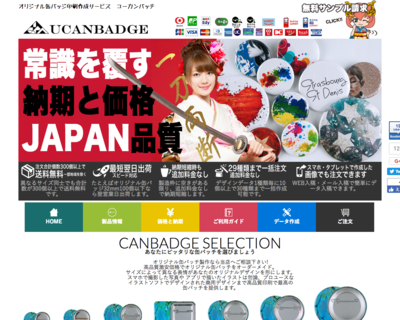 缶バッジのオリジナル 製作ならUCANBADGE【激安超特価】.png
