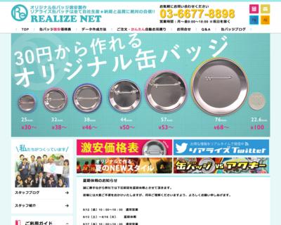 缶バッジを東京から全国へお届け|缶バッチ激安製作リアライズ.png