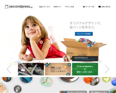 SECONDPRESS.US   国内最大級の激安缶バッジ製造サービス.png