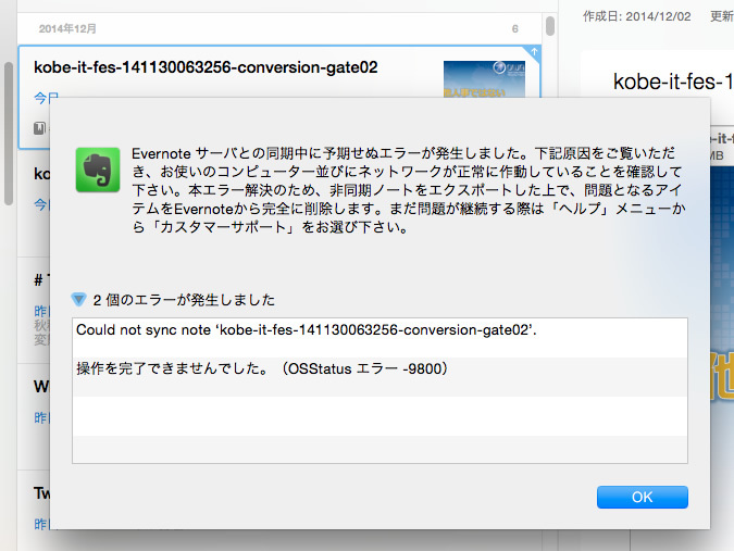 evernote9800.jpg
